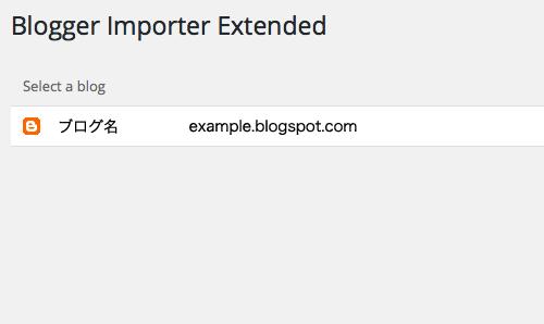 Blogger Importer Extended2