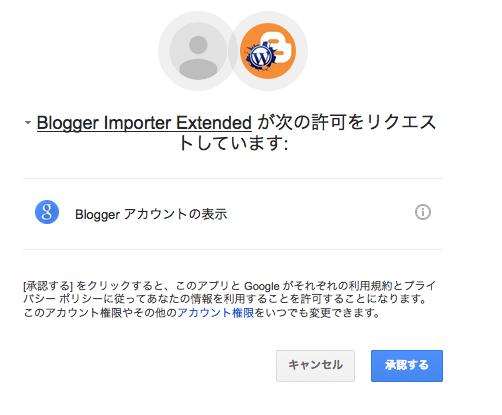 Blogger Importer Extended6