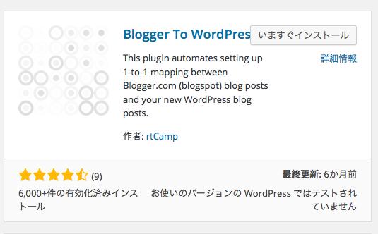 Blogger To WordPress1