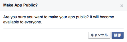 07fb-make-app-public